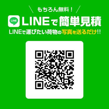 LINEで無料簡単見積もり、LINEで運びたい荷物の写真を送るだけ。