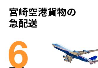 宮崎空港貨物の急配送